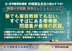 紀伊国屋書店高槻阪急店 講演