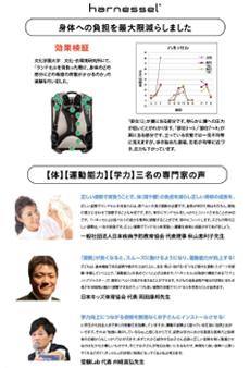 水野鞄店 新商品開発におけるコメント