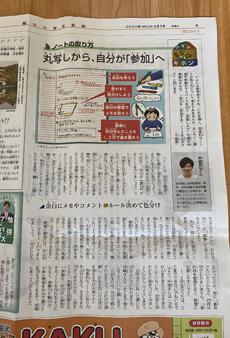 朝日小学生新聞 ノートの取り方についての取材記事